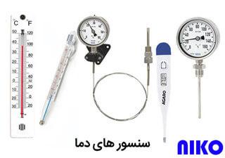 termocople